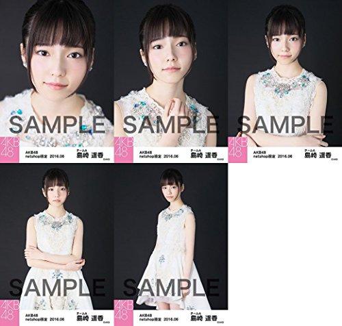 【島崎遥香】 公式生写真 AKB48 2016年06月度 個別 僕たちは戦わない 衣装II 5枚コンプ -