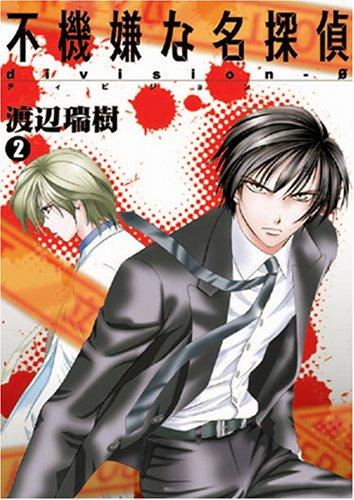 不機嫌な名探偵 2巻 (2) (IDコミックス ZERO-SUMコミックス)の詳細を見る