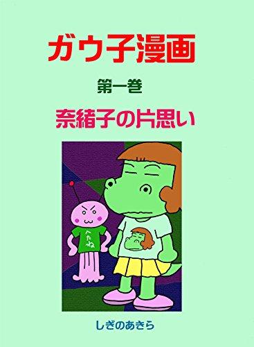 ガウ子漫画 第一巻: 奈緒子の片思い