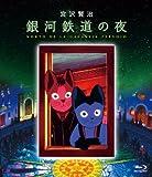 銀河鉄道の夜 Blu-ray[Blu-ray/ブルーレイ]