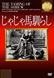 映画に感謝を捧ぐ! 「じゃじゃ馬馴らし(1929年版)」