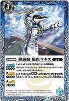バトルスピリッツ BS47-065 神海賊 船医マキス (C コモン) 神煌臨編 第4章 神の帰還