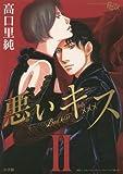 悪いキス ワイド版 (2) (フラワーコミックスアルファスペシャル)
