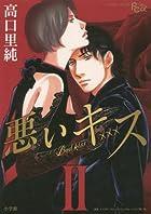 悪いキス ワイド版 第02巻