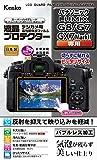 Kenko 液晶保護フィルム 液晶プロテクター Panasonic LUMIX G8/GX7 MarkII/G7/LX9/FZH1用 フラストレーションフリーパッケージ(FFP)