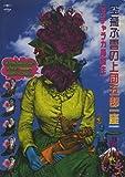 空飛ぶ雲の上団五郎一座presents『アチャラカ再誕生』