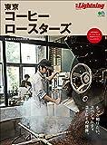 別冊Lightning Vol.215 東京コーヒーロースターズ[雑誌]