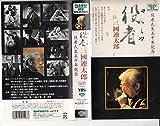 役者 三國連太郎~役者人生五十年記念~ [VHS]