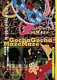 ゴチャゴチャマゼマゼ―原色アート混雑主義 (京都書院アーツコレクション)