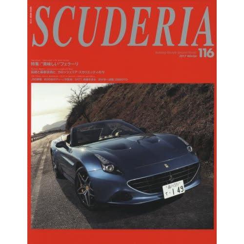 SCUDERIA (スクーデリア) Vol.116 (NEKO MOOK)