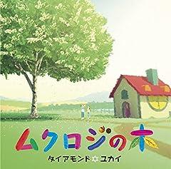 ダイアモンド☆ユカイ「ムクロジの木」のジャケット画像