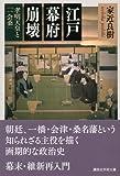 江戸幕府崩壊 孝明天皇と「一会桑」 (講談社学術文庫) 画像
