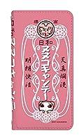 スマホケース 手帳型 katana02 ケース/0167-E. ヌヌコキャンディー/katana02 カバー人気/[FREETEL KATANA02]/フリーテル カタナ ツー ベルトなし