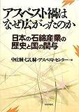 アスベスト禍はなぜ広がったのか―日本の石綿産業の歴史と国の関与
