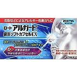 ロートアルガード鼻炎ソフトカプセルEX 20カプセル