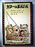 カヌーはまんいん (1978年) (ミセスこどもの本)