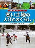 寒い土地の人びとのくらし (日本の国土とくらし)