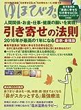 マキノ出版 その他 ゆほびか 2016年 03 月号 [雑誌]の画像