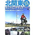 北関東ひろびろサイクリングマップ―茨城・栃木・群馬・埼玉エリアの厳選13コース (自転車生活ブックス 6)