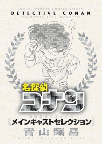 名探偵コナン~メインキャストセレクション~ (少年サンデーコミックス〔スペシシャル])