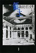 諏訪哲史『領土』の表紙画像