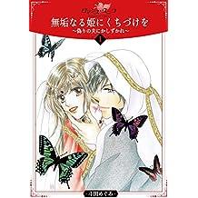 無垢なる姫にくちづけを~偽りの夫にかしずかれ~1 (ロマンス・ユニコ)