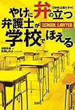 やけに弁の立つ弁護士が学校でほえる (宝島社文庫)