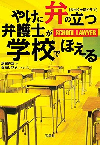やけに弁の立つ弁護士が学校でほえる (宝島社文庫)...