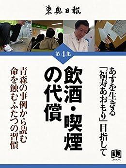 [東奥日報社]のあすを生きる「福寿あおもり」目指して4 飲酒・喫煙の代償 (ニューズブック)