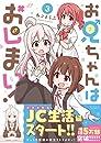 お兄ちゃんはおしまい!   (3) (IDコミックス)