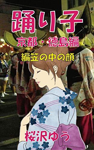 踊り子(京都・徳島編): 編笠の中の顔 (性転のへきれきTS文庫)