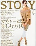 STORY (ストーリィ) 2009年 08月号 [雑誌] 画像