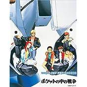【早期購入特典あり】機動戦士ガンダム0080 ポケットの中の戦争 Blu-rayメモリアルボックス ...