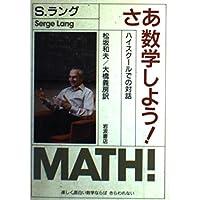 さあ 数学しよう!―ハイスクールでの対話