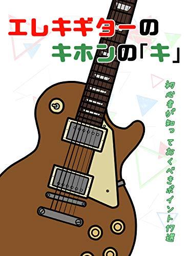 エレキギターの基本の「キ」 初心者が知っておくべきポイント17選