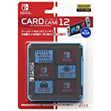 【任天堂公式ライセンス商品】ニンテンドースイッチ専用ゲームカード収納ケース『カードケース12 for ニンテンドーSWITCH(ブルー)』 -SWITCH-