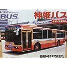 1/32 バス No.12 神姫(しんき)バス (三菱ふそうエアロスター)