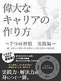 偉大なキャリアの作り方 ~7つの習慣 実践編~ (BUYMA Books)