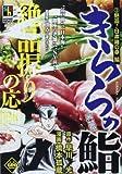 きららの鮨 3 (SHUEISYA HOME REMIX) / 早川 光 のシリーズ情報を見る