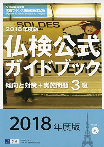 実用フランス語技能検定試験 2018年度版3級仏検公式ガイド...