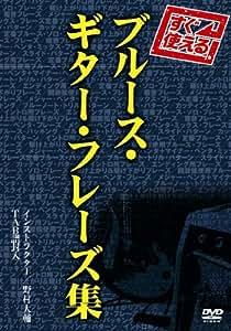 すぐ使える!ブルース・ギター・フレーズ集 [DVD]