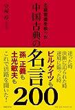 名経営者を救った 中国古典の名言200