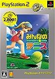 みんなのテニス PlayStation 2 the Best
