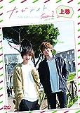 たびメイトSeason2 イタリア編(上) [DVD]