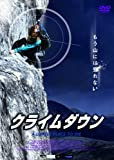 クライムダウン[DVD]