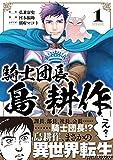 騎士団長 島耕作 1巻 (ZERO-SUMコミックス)
