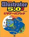 Adobe Illustrator 5.0J ビギナーズブック
