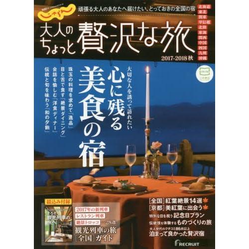 大人のちょっと贅沢な旅 2017-2018秋 (じゃらんMOOKシリーズ)