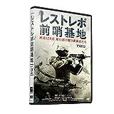 レストレポ前哨基地 Part.2[DVD]