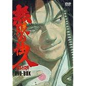 『無限の住人』DVD BOX(初回限定生産) [DVD]